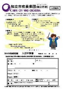 入団案内_2012