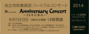 30th_HC2014_ticket