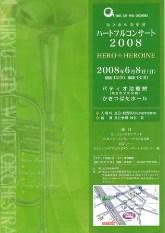 hc2008