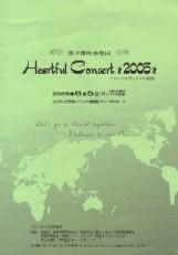 heartful2005